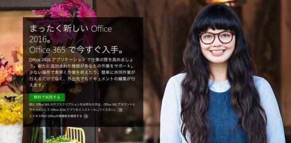 Mac版Officeを使うならOffice 365がおすすめ