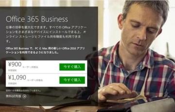 office365business.jpg