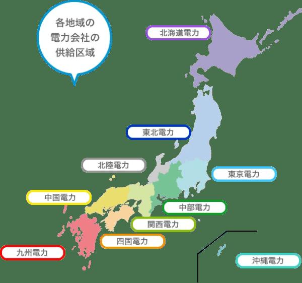 地域の電力会社について。北海道電力、東北電力、東京電力、北陸電力、中部電力、関西電力、中国電力、四国電力、九州電力、沖縄電力