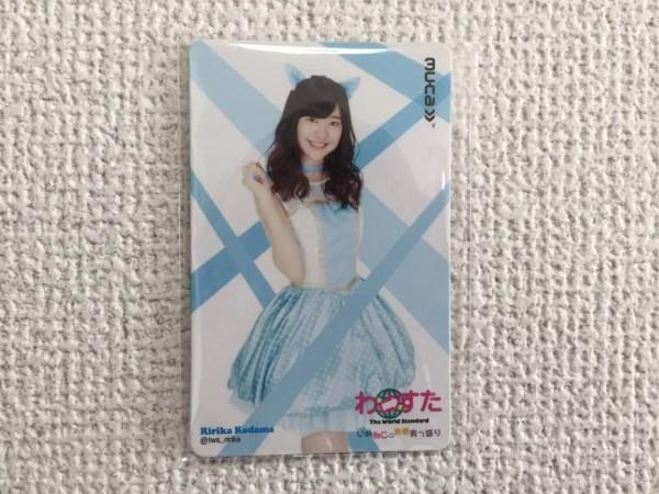 ミュージックカード(小玉梨々華バージョン)