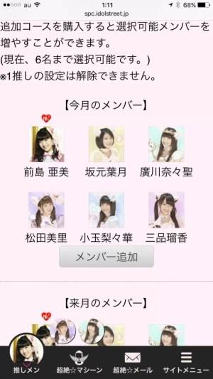超絶☆メール受信メンバーは追加可能(月200円)