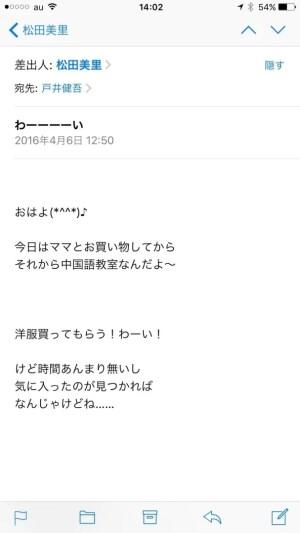 松田美里さんの超絶☆メールサンプル