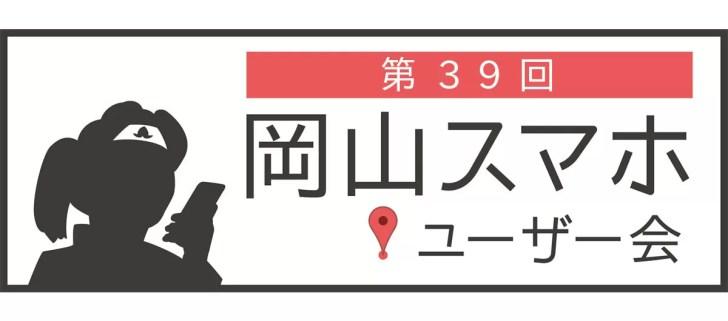 okasuma39th