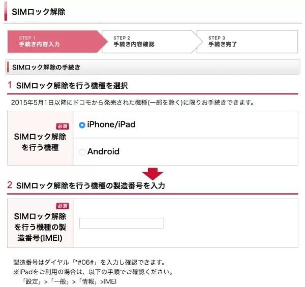 docomo:SIMロックを解除する端末の、製造番号(IMEI)を確認