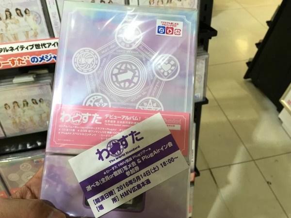 1stシングルの発売が決定
