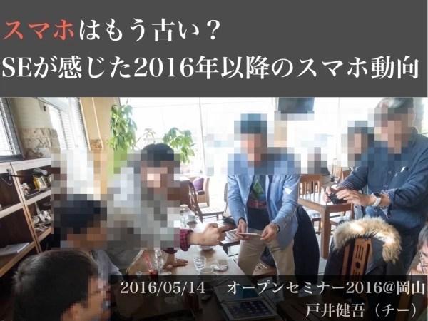 20160514_オープンセミナー岡山_001