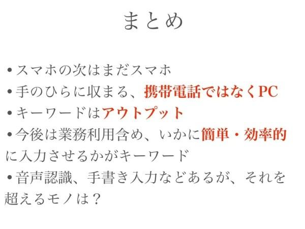 20160514_オープンセミナー岡山.014