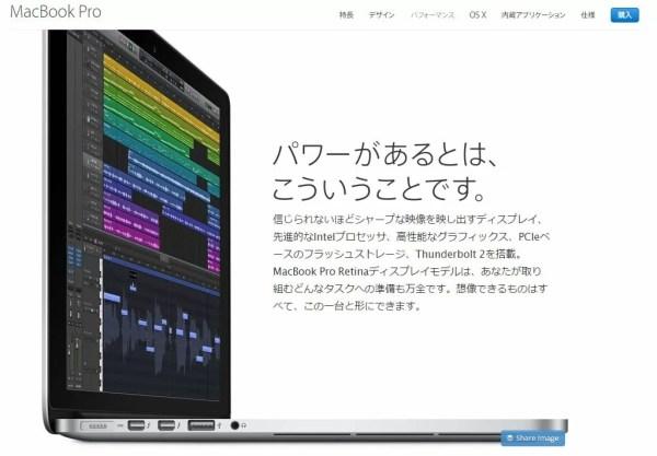 2015年モデルのMacBookは感圧タッチトラックパッドくらいしか目立った進化が無かった
