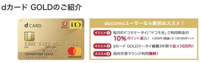 dカード GOLDはドコモユーザー必携のカード