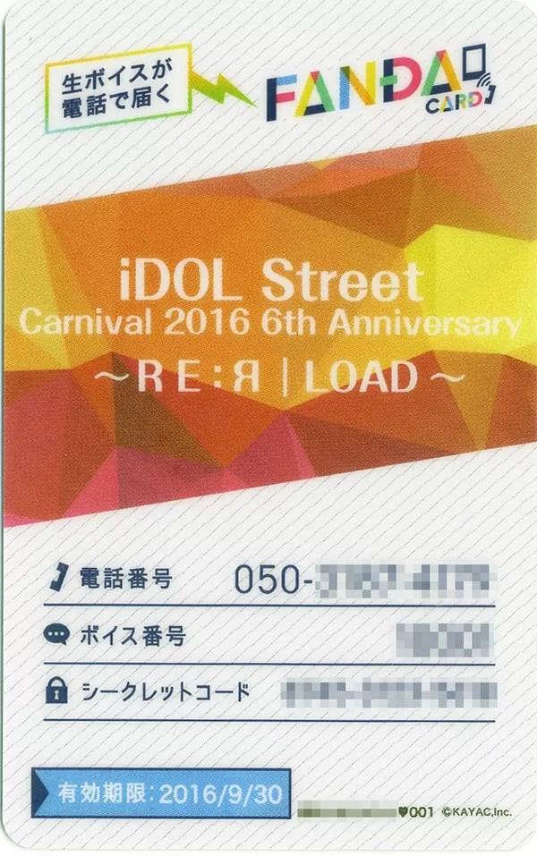 FANDA CARD(ファンダカード)裏面はそのカード毎の識別情報