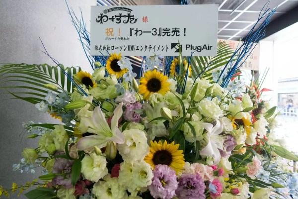 株式会社ローソンHMVエンタテインメント