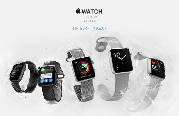 Apple Watch Series 3はいつでるか?