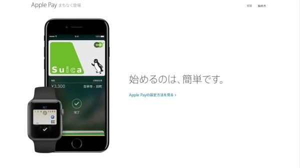 単体でApple Payに対応し、日本ではFeliCaに対応