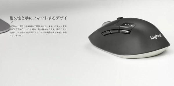 仕事で使うのに最適な特徴を持つマウス