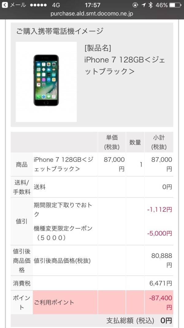 dポイント一括購入