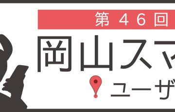 okasuma46th