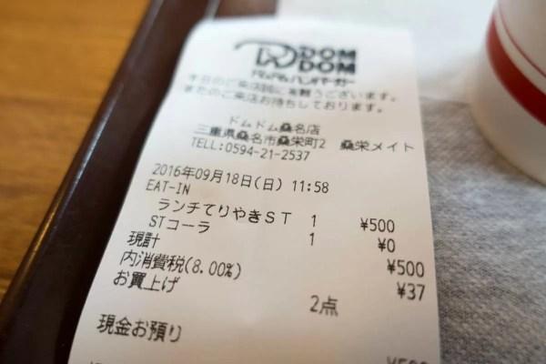 値段は500円とお安い