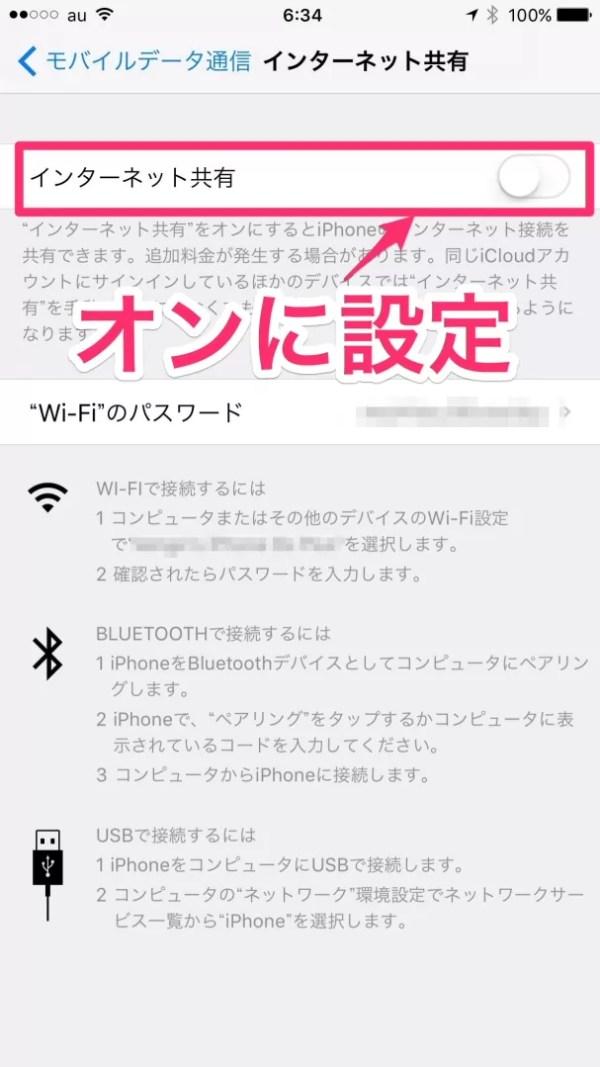 モバイルデータ通信設定から「ON」をいちいち設定するのは面倒