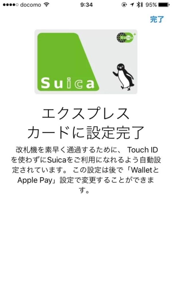 Suicaを使うならエクスプレスカード設定は必須