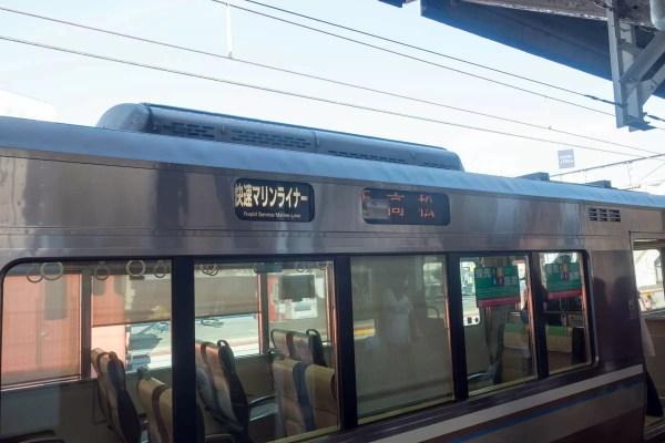岡山駅から快速マリンライナーに乗換