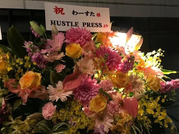 わーすた わ暦色紙で関係のある「HUSTLE PRESS」
