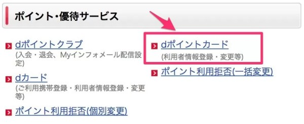 ポイント・優待サービスメニューの「dポイントカード(利用者情報登録・変更等)」を選択