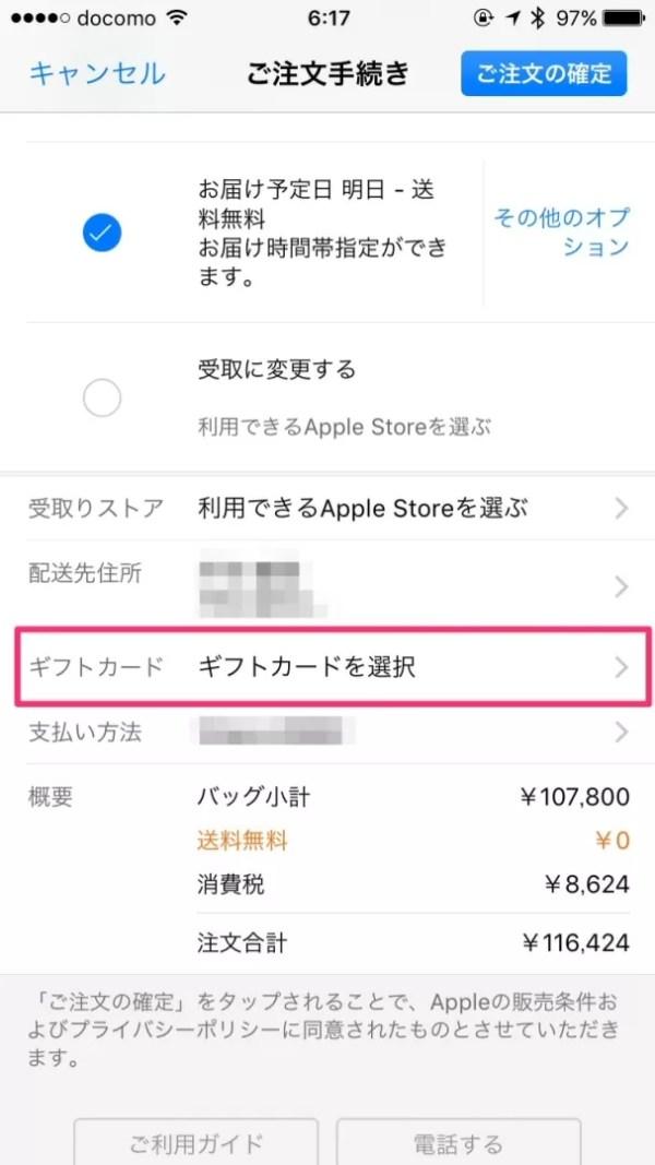 Appleストアアプリではギフトカードを選択し