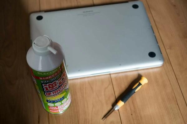 MacBook Proの内部清掃に必要な機材
