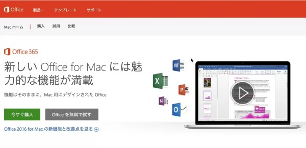 Mac版Officeの不満