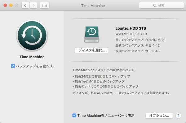『Time Machine』はMacの標準機能