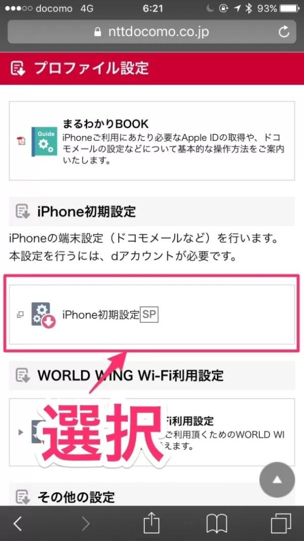 iPhone初期設定を選択
