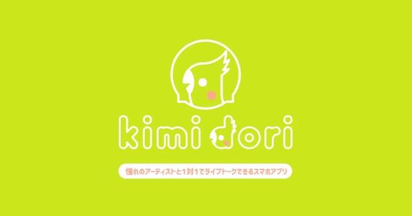 kimidori(キミドリ)