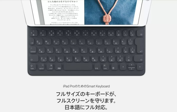 JIS企画のSmart Keyboard