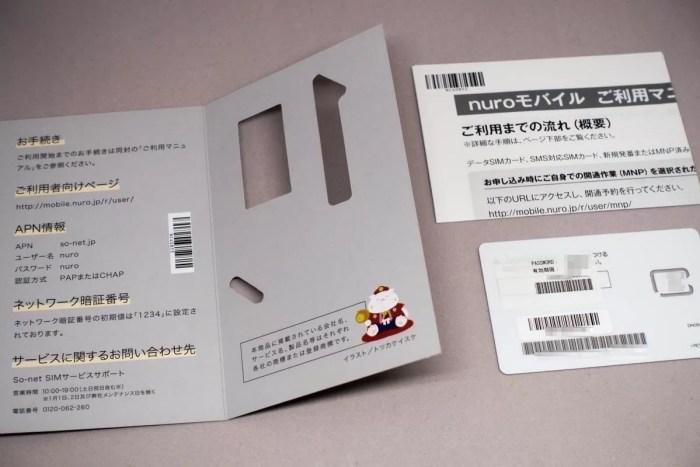 nuroモバイルのSIMパッケージの内側が説明