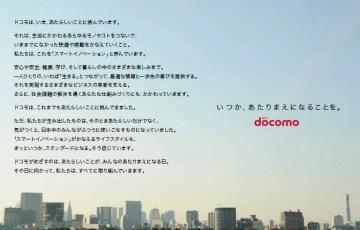 ドコモのブランドビジョンは「いつか、あたりまえになることを。」