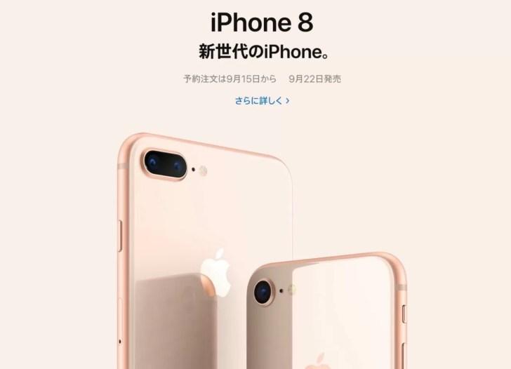 iPhone 8を購入