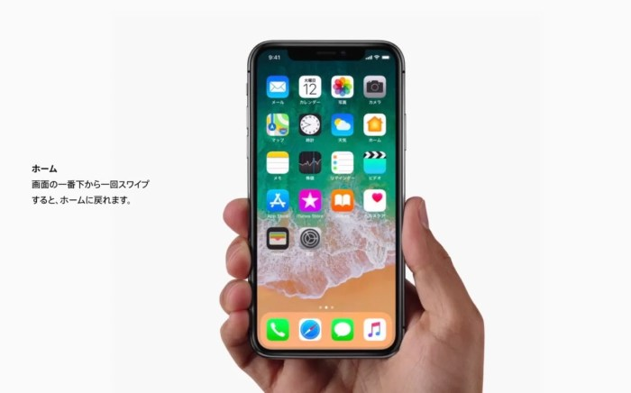 iPhone X発売日ゲット作戦