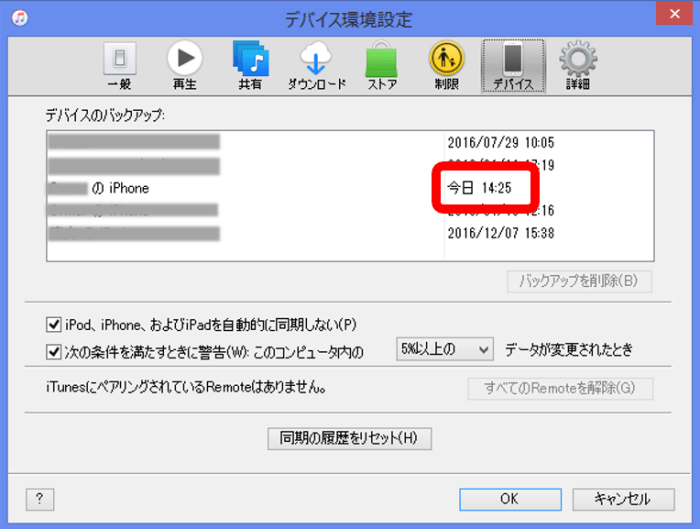 iTunesでiPhone 6sをバッグアップが出来ているか確認する画面