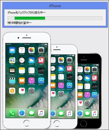 iPhone 6sの復元中の画面