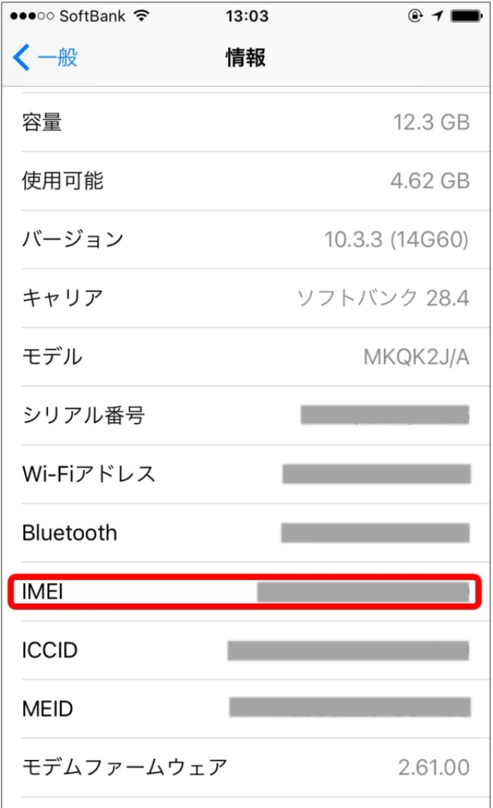 iPhone 6sでIMEIを確認する画面