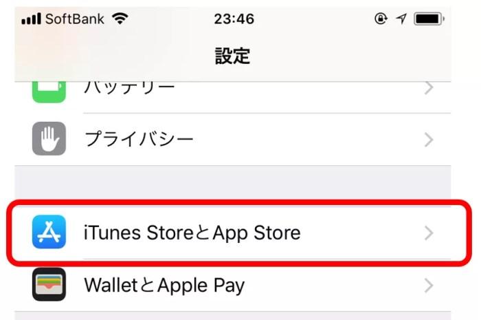 Apple IDを確認するには「設定」の「iTunes StoreとApp Store」を見る
