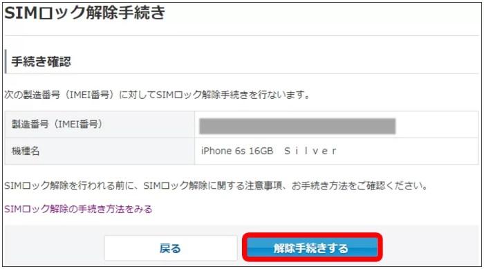 マイソフトンバク:SIMロック解除手続きのボタンを押す