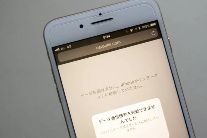 iPhone 8 PlusにUQのSIMを挿してもそのままでは繋がらない