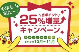 dポイント25%増量キャンペーン