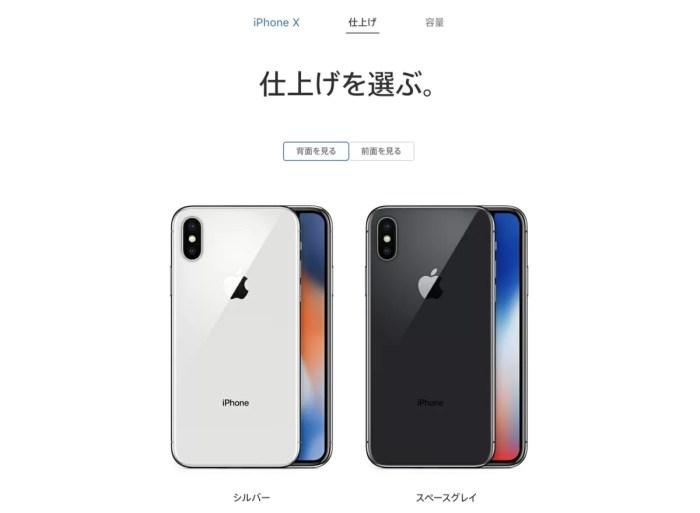 iPhone Xのカラーバリエーションは2色