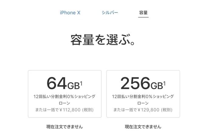 容量は64GBと256GB