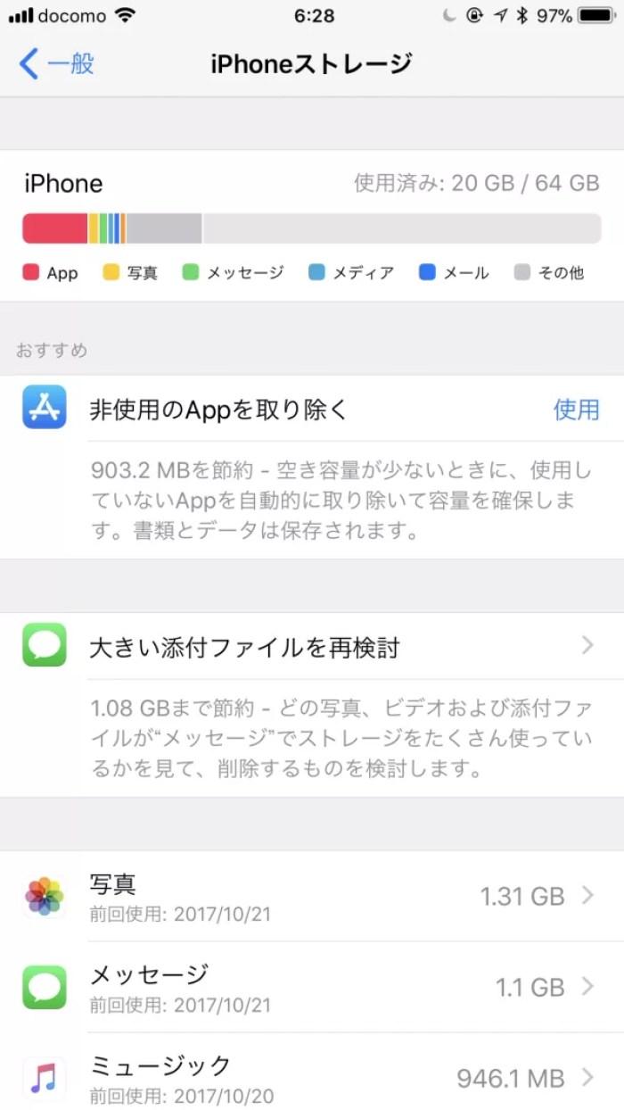 iPhone 8 Plusのストレージ使用状況