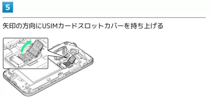 DIGNO® E 503KC ユーザーガイド - Y!mobile(ワイモバイル)より引用