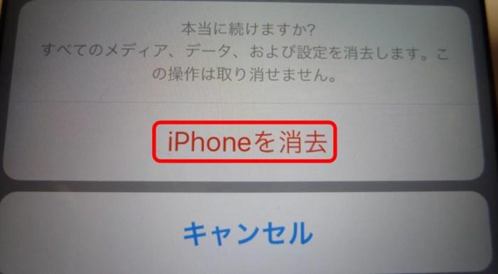 iPhoneを消去をもう一度聞いてくる画面