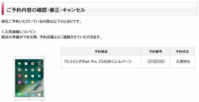 ドコモオンラインショップで予約したiPad Pro